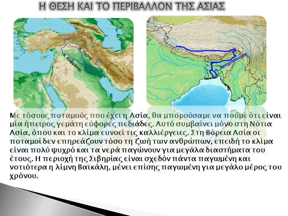 Με τόσους ποταμούς που έχει η Ασία, θα μπορούσαμε να πούμε ότι είναι μία ήπειρος γεμάτη εύφορες πεδιάδες. Αυτό συμβαίνει μόνο στη Νότια Ασία, όπου και