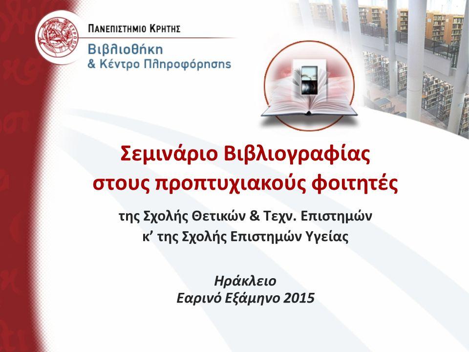 Σεμινάριο Βιβλιογραφίας στους προπτυχιακούς φοιτητές της Σχολής Θετικών & Τεχν.