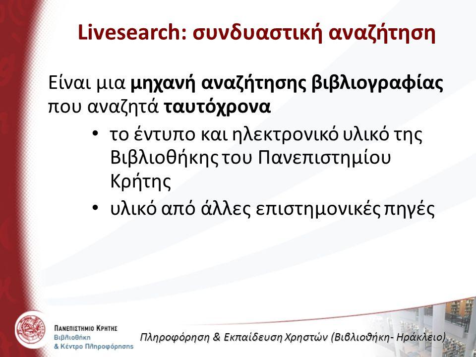 Eίναι μια μηχανή αναζήτησης βιβλιογραφίας που αναζητά ταυτόχρονα το έντυπο και ηλεκτρονικό υλικό της Βιβλιοθήκης του Πανεπιστημίου Κρήτης υλικό από άλλες επιστημονικές πηγές Livesearch: συνδυαστική αναζήτηση Πληροφόρηση & Εκπαίδευση Χρηστών (Βιβλιοθήκη- Ηράκλειο)