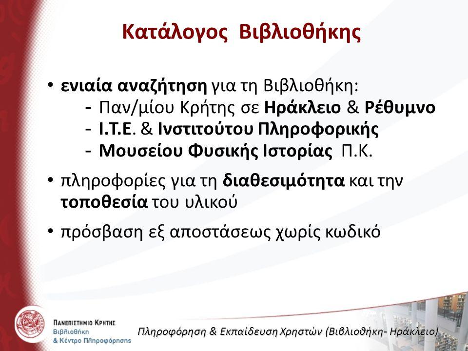 ενιαία αναζήτηση για τη Βιβλιοθήκη: - Παν/μίου Κρήτης σε Ηράκλειο & Ρέθυμνο - Ι.Τ.Ε.