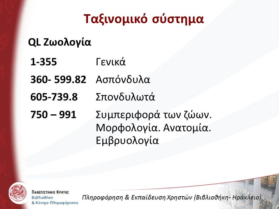 QL Ζωολογία Ταξινομικό σύστημα 1-355 Γενικά 360- 599.82 Ασπόνδυλα 605-739.8 Σπονδυλωτά 750 – 991Συμπεριφορά των ζώων.