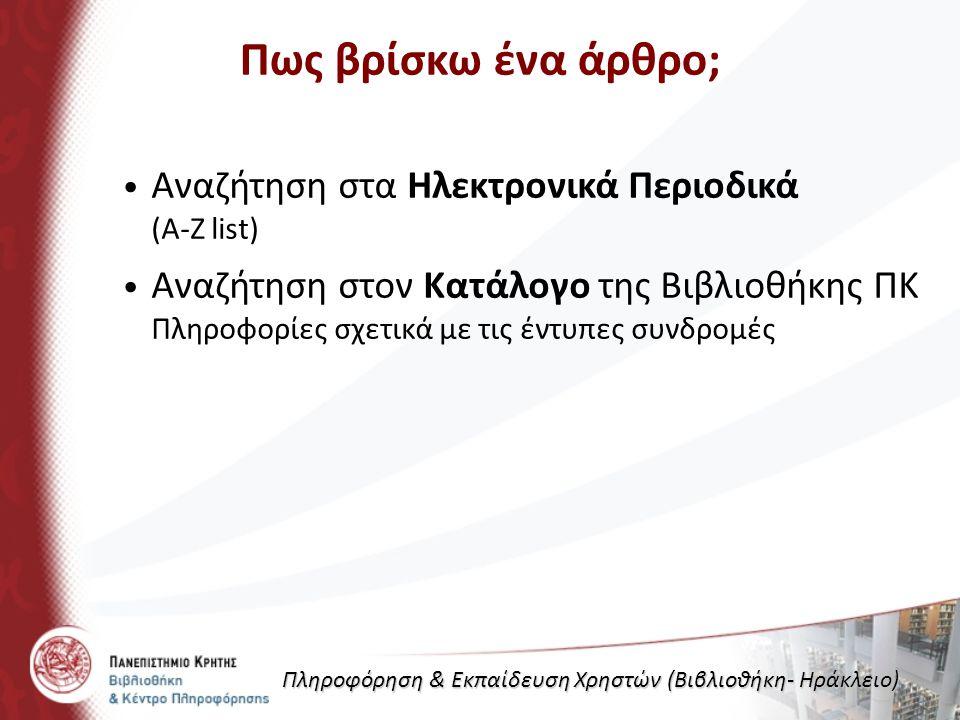 Επιστημονικό άρθρο Scholarly paper : Ιn academic publishing, a paper is an academic work that is usually published in an academic journal.