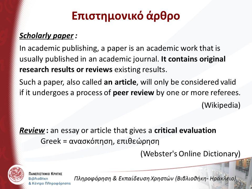 Αναζητήσεις βιβλιογραφίας οργάνωση της αναζήτησης: σαφής ορισμός του ερωτήματος απόδοση του με λέξεις – κλειδιά χρήση της κατάλληλης πηγής επιλογή «προχωρημένης» αναζήτησης για μεγαλύτερη ακρίβεια Πληροφόρηση & Εκπαίδευση Χρηστών (Βιβλιοθήκη- Ηράκλειο)
