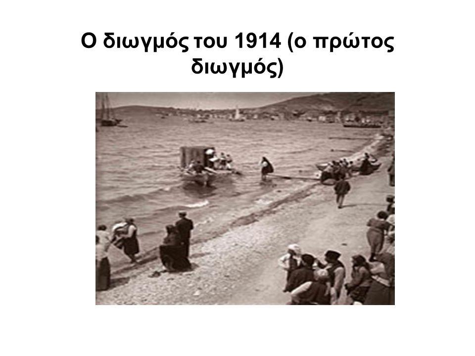 Ο διωγμός του 1914 (ο πρώτος διωγμός)