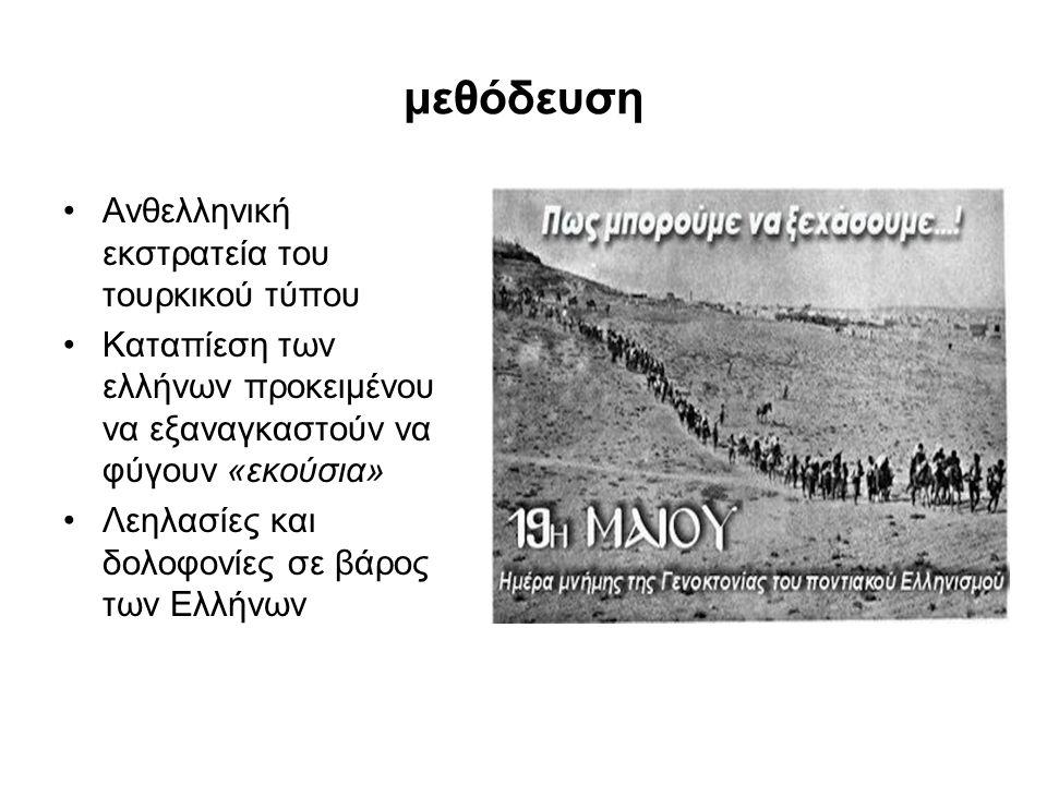 μεθόδευση Ανθελληνική εκστρατεία του τουρκικού τύπου Καταπίεση των ελλήνων προκειμένου να εξαναγκαστούν να φύγουν «εκούσια» Λεηλασίες και δολοφονίες σε βάρος των Ελλήνων