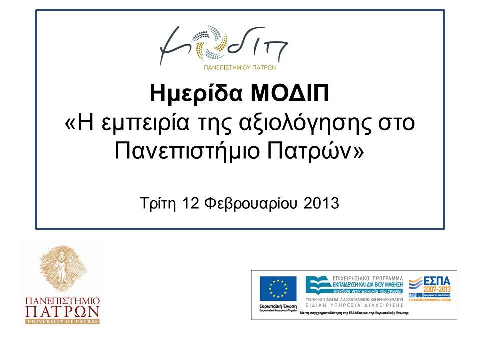 Ημερίδα ΜΟΔΙΠ «Η εμπειρία της αξιολόγησης στο Πανεπιστήμιο Πατρών» Τρίτη 12 Φεβρουαρίου 2013