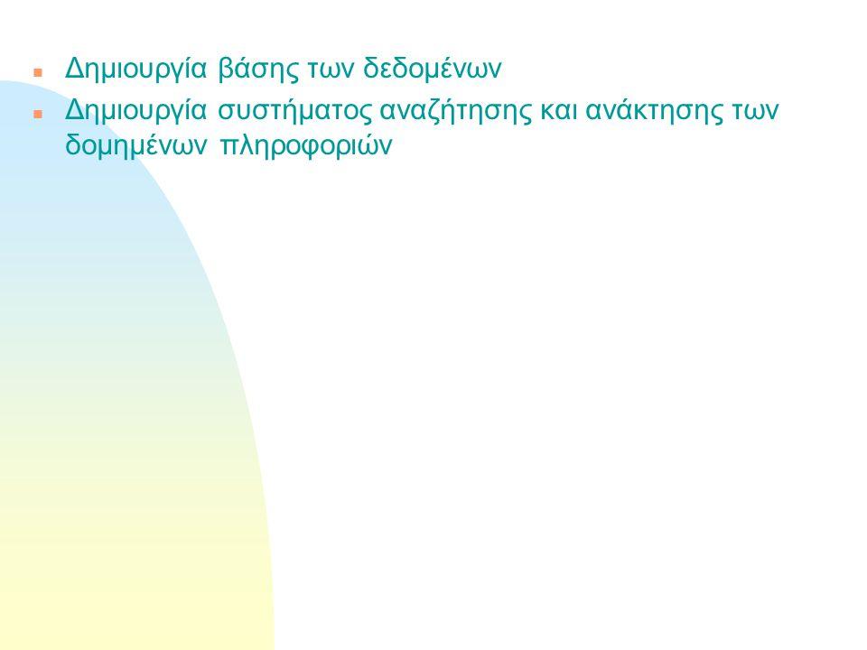 n Δημιουργία βάσης των δεδομένων n Δημιουργία συστήματος αναζήτησης και ανάκτησης των δομημένων πληροφοριών