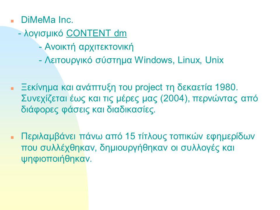 n DiMeMa Inc.