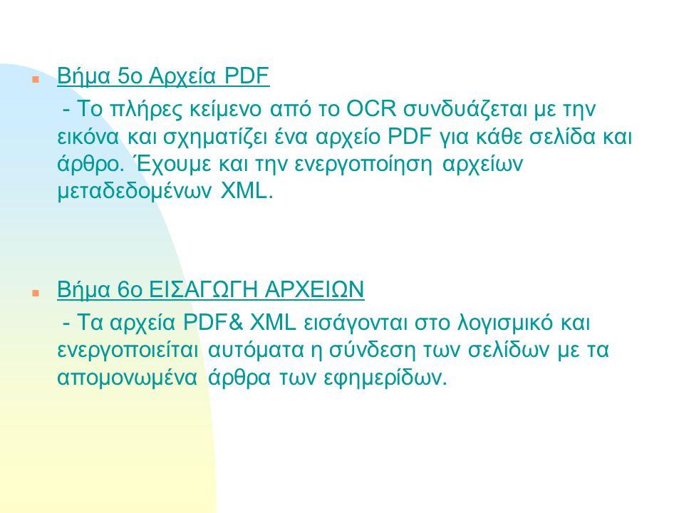 n Βήμα 5ο Αρχεία PDF - Το πλήρες κείμενο από το OCR συνδυάζεται με την εικόνα και σχηματίζει ένα αρχείο PDF για κάθε σελίδα και άρθρο. Έχουμε και την