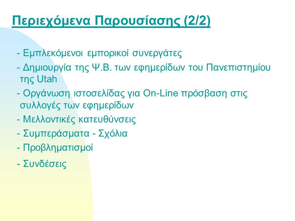 Περιεχόμενα Παρουσίασης (2/2) - Εμπλεκόμενοι εμπορικοί συνεργάτες - Δημιουργία της Ψ.Β.