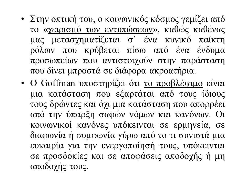 Στο κεφάλαιο με τον τίτλο Παραστάσεις ο Goffman επιχειρεί να αναδείξει τις ιδιαίτερες πλευρές της επιτέλεσης ενός ρόλου μπροστά σε άλλους, θέτοντας το ερώτημα κατά πόσο «το άτομο πιστεύει στην εντύπωση της πραγματικότητας που προσπαθεί να δημιουργήσει σε όσους το περιστοιχίζουν».