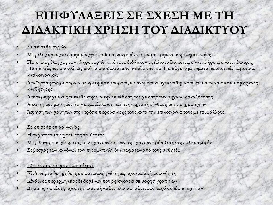 ΤΕΧΝΙΚΕΣ ΑΝΑΖΗΤΗΣΗΣ ΣΤΟ ΔΙΑΔΙΚΤΥΟ Χρήση αρχειοκαταλόγων (directories) Χρήσιμες σελίδες ταξινομημένες σε μια ιεραρχική δομή με βάση συγκεκριμένα θέματα(yahoo, in.gr, dmoz.org