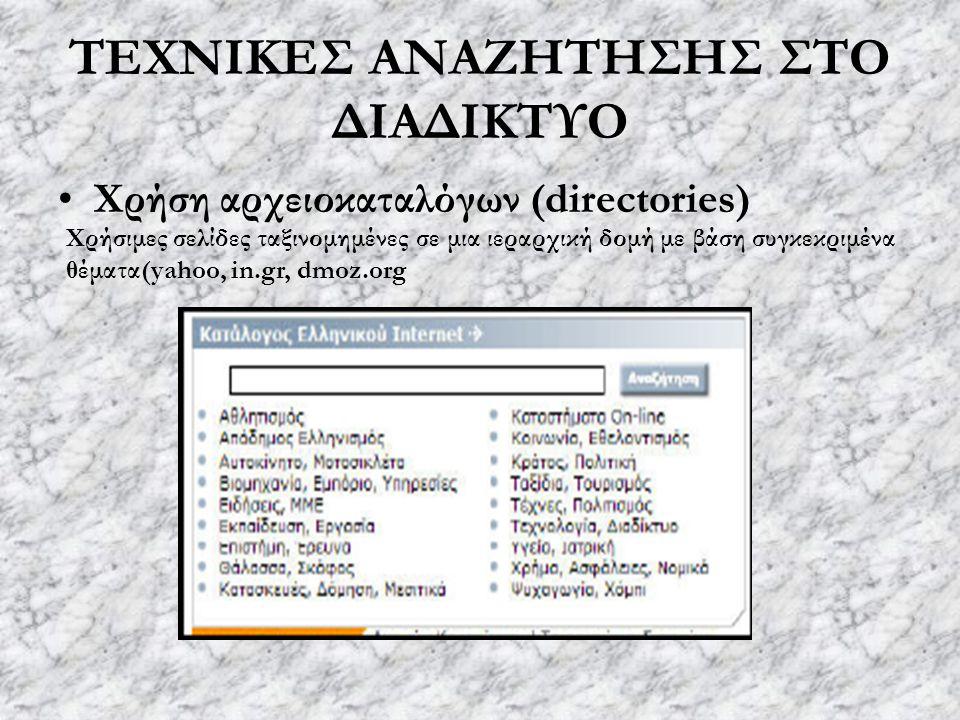 ΤΕΧΝΙΚΕΣ ΑΝΑΖΗΤΗΣΗΣ ΣΤΟ ΔΙΑΔΙΚΤΥΟ Χρήση αρχειοκαταλόγων (directories) Χρήσιμες σελίδες ταξινομημένες σε μια ιεραρχική δομή με βάση συγκεκριμένα θέματα