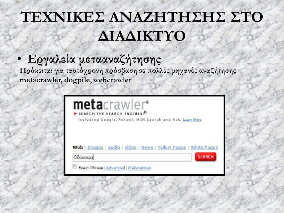 ΤΕΧΝΙΚΕΣ ΑΝΑΖΗΤΗΣΗΣ ΣΤΟ ΔΙΑΔΙΚΤΥΟ Εργαλεία μετααναζήτησης Πρόκειται για ταυτόχρονη πρόσβαση σε πολλές μηχανές αναζήτησης metacrawler, dogpile, webcraw