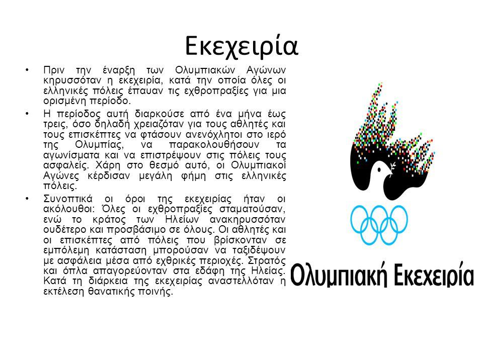 Εκεχειρία Πριν την έναρξη των Ολυμπιακών Αγώνων κηρυσσόταν η εκεχειρία, κατά την οποία όλες οι ελληνικές πόλεις έπαυαν τις εχθροπραξίες για μια ορισμέ