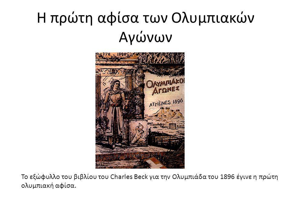 Η πρώτη αφίσα των Ολυμπιακών Αγώνων Το εξώφυλλο του βιβλίου του Charles Beck για την Ολυμπιάδα του 1896 έγινε η πρώτη ολυμπιακή αφίσα.