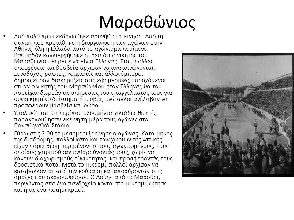 Μαραθώνιος Από πολύ πρωί εκδηλώθηκε ασυνήθιστη κίνηση. Από τη στιγμή που προτάθηκε η διοργάνωση των αγώνων στην Αθήνα, όλη η Ελλάδα αυτό το αγώνισμα π