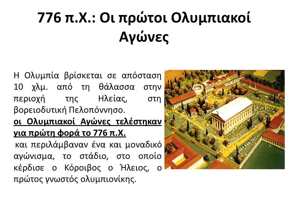 776 π.Χ.: Οι πρώτοι Ολυμπιακοί Αγώνες Η Ολυμπία βρίσκεται σε απόσταση 10 χλμ. από τη θάλασσα στην περιοχή της Ηλείας, στη βορειοδυτική Πελοπόννησο. οι