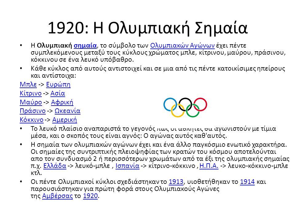1920: Η Ολυμπιακή Σημαία H Ολυμπιακή σημαία, το σύμβολο των Ολυμπιακών Αγώνων έχει πέντε συμπλεκόμενους μεταξύ τους κύκλους χρώματος μπλε, κίτρινου, μ