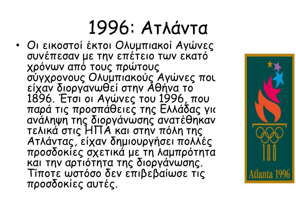 1996: Ατλάντα Οι εικοστοί έκτοι Ολυμπιακοί Αγώνες συνέπεσαν με την επέτειο των εκατό χρόνων από τους πρώτους σύγχρονους Ολυμπιακούς Αγώνες που είχαν δ