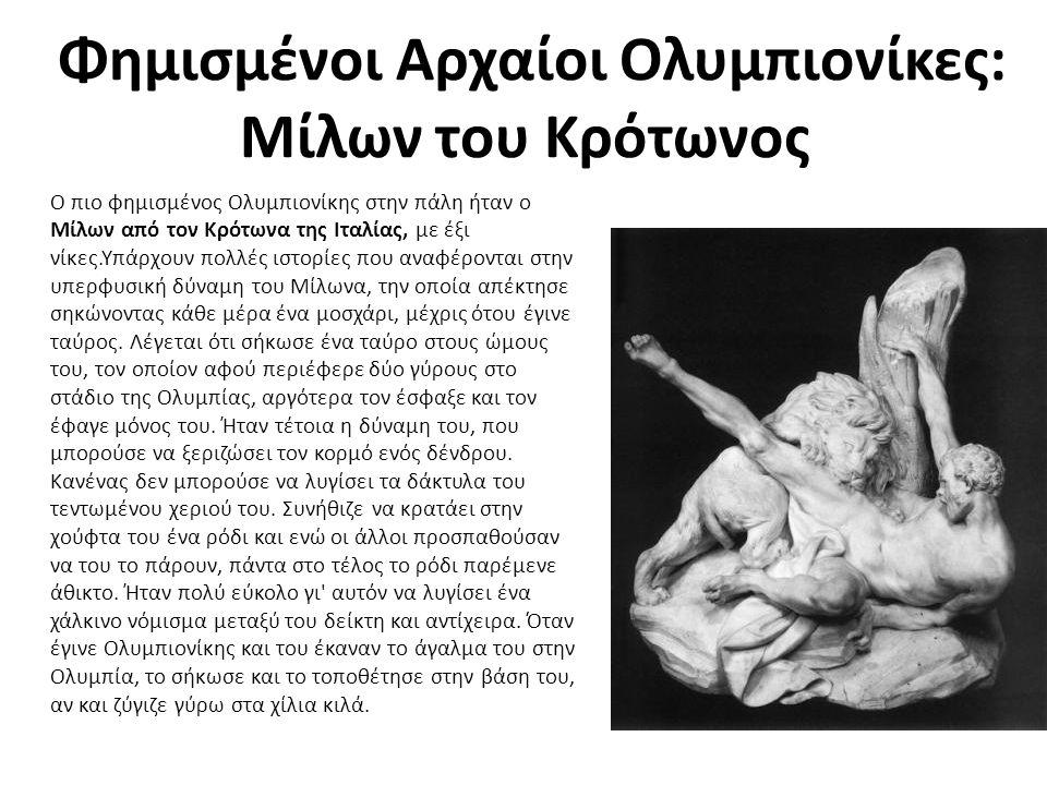 Φημισμένοι Αρχαίοι Ολυμπιονίκες: Μίλων του Κρότωνος Ο πιο φημισμένος Ολυμπιονίκης στην πάλη ήταν ο Μίλων από τον Κρότωνα της Ιταλίας, με έξι νίκες.Υπά