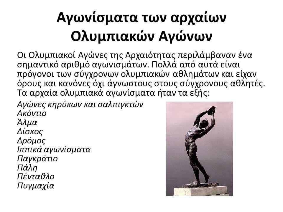 Αγωνίσματα των αρχαίων Ολυμπιακών Αγώνων Οι Ολυμπιακοί Αγώνες της Αρχαιότητας περιλάμβαναν ένα σημαντικό αριθμό αγωνισμάτων. Πολλά από αυτά είναι πρόγ