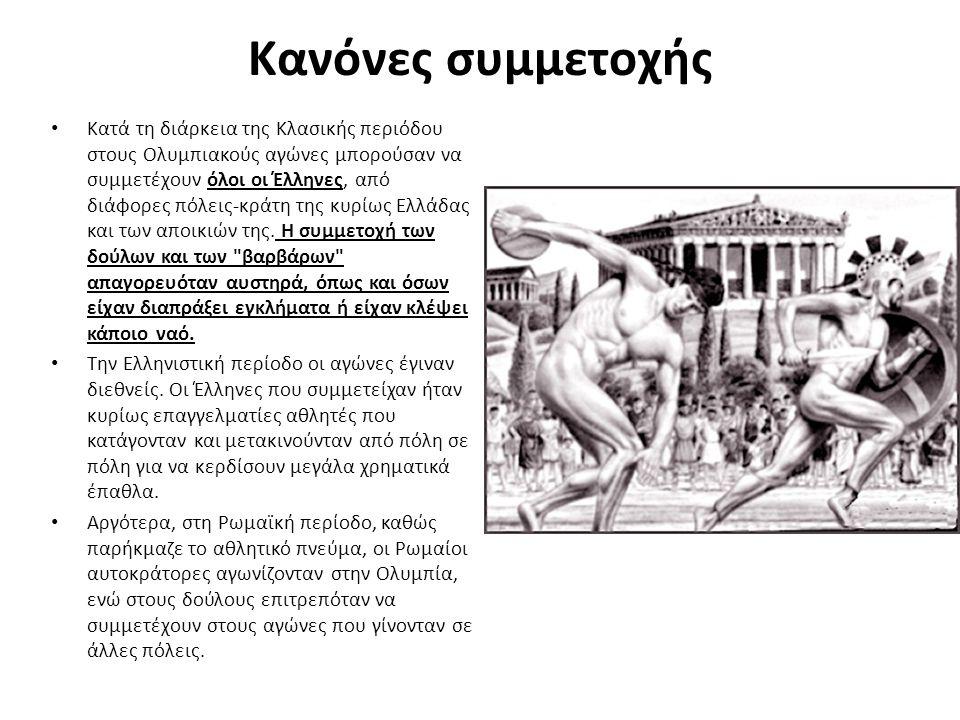 Κανόνες συμμετοχής Κατά τη διάρκεια της Κλασικής περιόδου στους Ολυμπιακούς αγώνες μπορούσαν να συμμετέχουν όλοι οι Έλληνες, από διάφορες πόλεις-κράτη