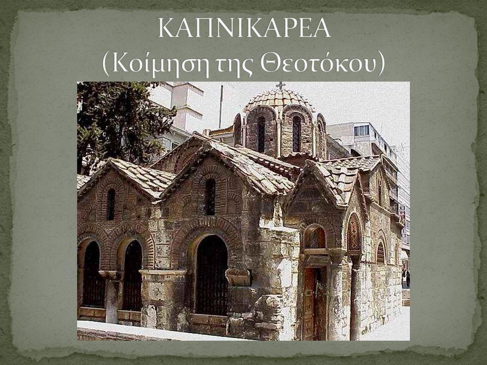 Η πιο γνωστή από τις Βυζαντινές εκκλησίες της Αθήνας.