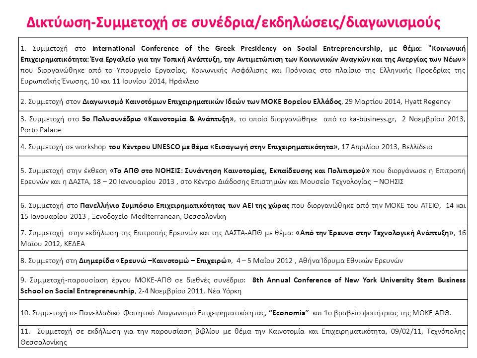 Δικτύωση-Συμμετοχή σε συνέδρια/εκδηλώσεις/διαγωνισμούς 1. Συμμετοχή στο International Conference of the Greek Presidency on Social Entrepreneurship, μ