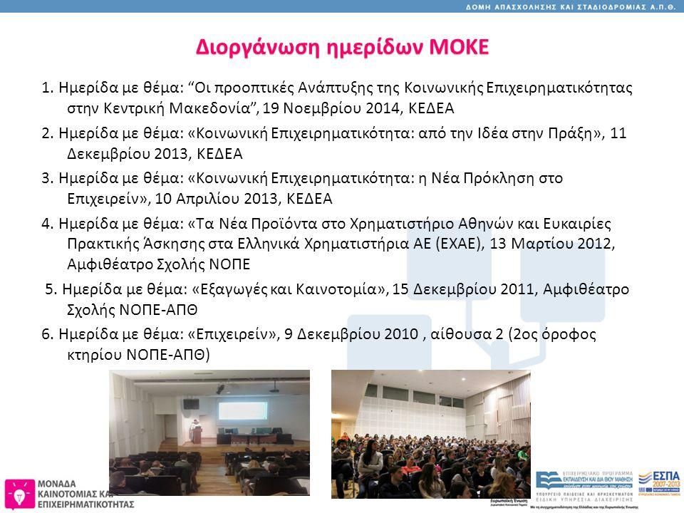 """Διοργάνωση ημερίδων ΜΟΚΕ 1. Ημερίδα με θέμα: """"Οι προοπτικές Ανάπτυξης της Κοινωνικής Επιχειρηματικότητας στην Κεντρική Μακεδονία"""", 19 Νοεμβρίου 2014,"""