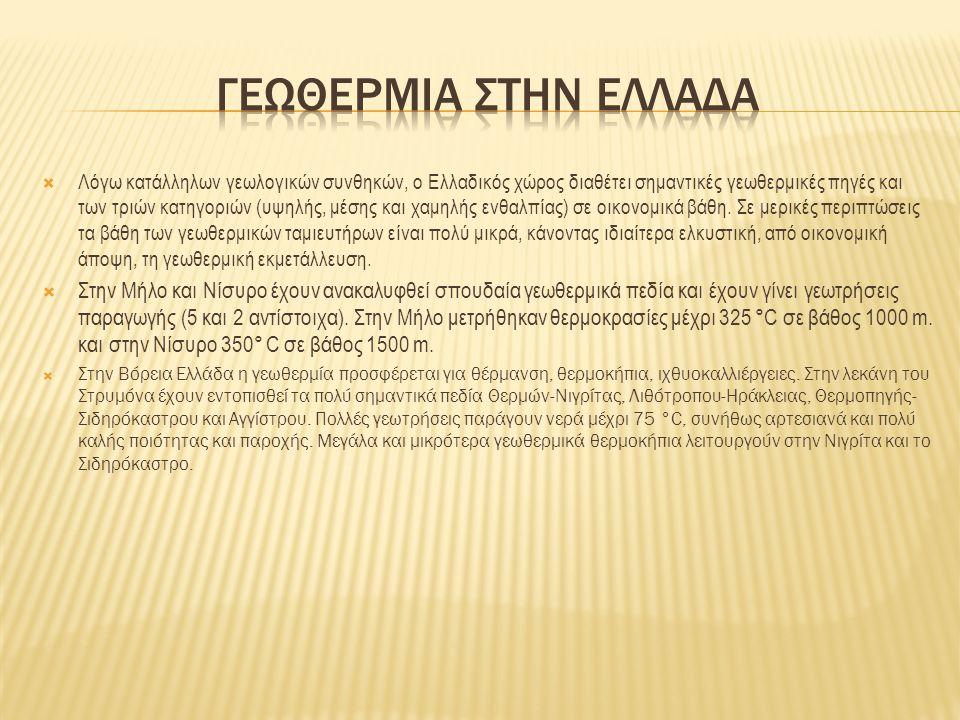 Στην πεδινή περιοχή του Δέλτα Νέστου έχουν εντοπισθεί δύο πολύ σημαντικά γεωθερμικά πεδία, στο Ερατεινό Χρυσούπολης και στο Ν.