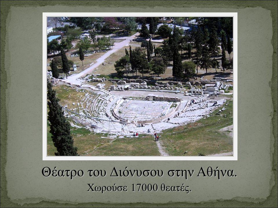 Θέατρο του Διόνυσου στην Αθήνα. Χωρούσε 17000 θεατές.
