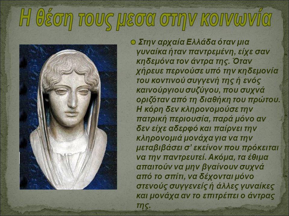 Στην αρχαία Ελλάδα όταν μια γυναίκα ήταν παντρεμένη, είχε σαν κηδεμόνα τον άντρα της. Όταν χήρευε περνούσε υπό την κηδεμονία του κοντινού συγγενή της