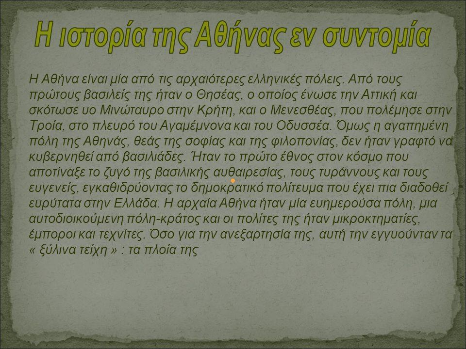 Η Αθήνα είναι μία από τις αρχαιότερες ελληνικές πόλεις. Από τους πρώτους βασιλείς της ήταν ο Θησέας, ο οποίος ένωσε την Αττική και σκότωσε υο Μινώταυρ
