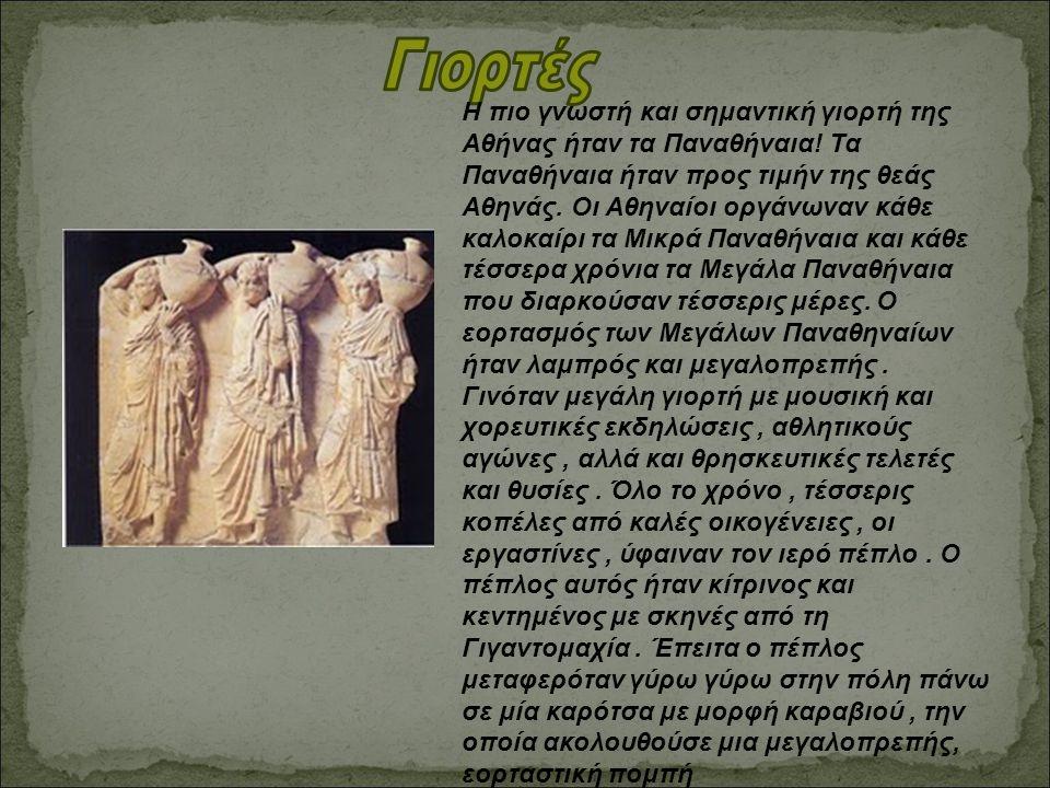 Η πιο γνωστή και σημαντική γιορτή της Αθήνας ήταν τα Παναθήναια! Τα Παναθήναια ήταν προς τιμήν της θεάς Αθηνάς. Οι Αθηναίοι οργάνωναν κάθε καλοκαίρι τ