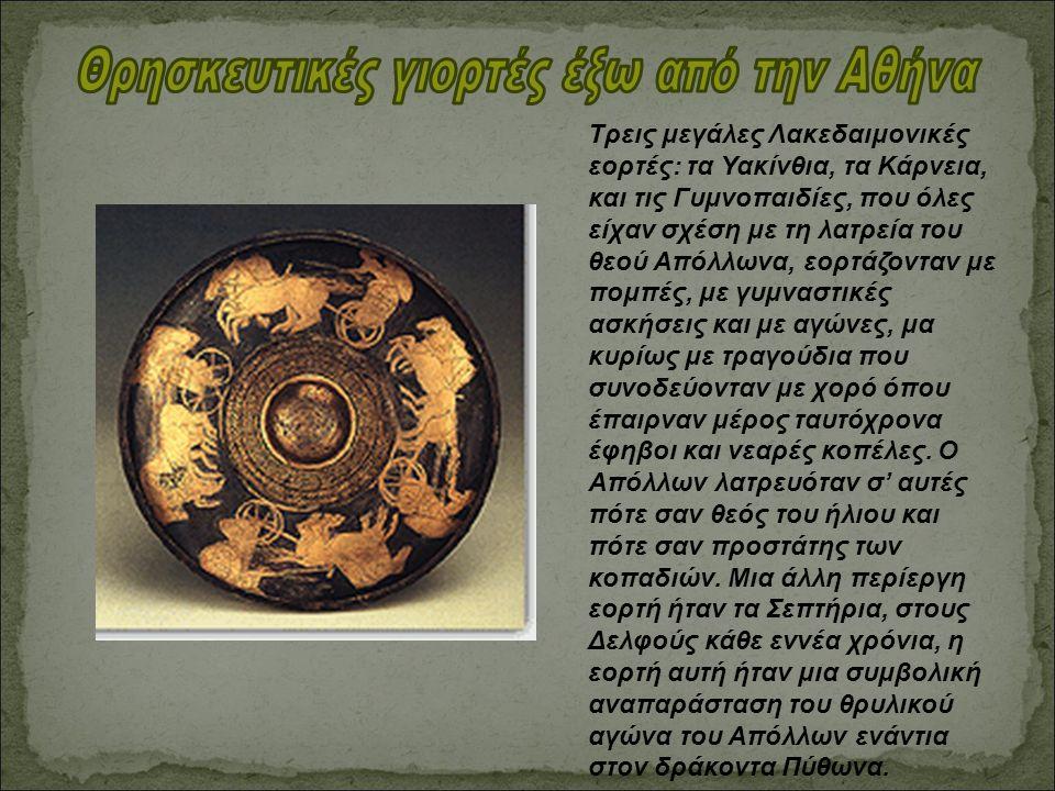 Τρεις μεγάλες Λακεδαιμονικές εορτές: τα Υακίνθια, τα Κάρνεια, και τις Γυμνοπαιδίες, που όλες είχαν σχέση με τη λατρεία του θεού Απόλλωνα, εορτάζονταν