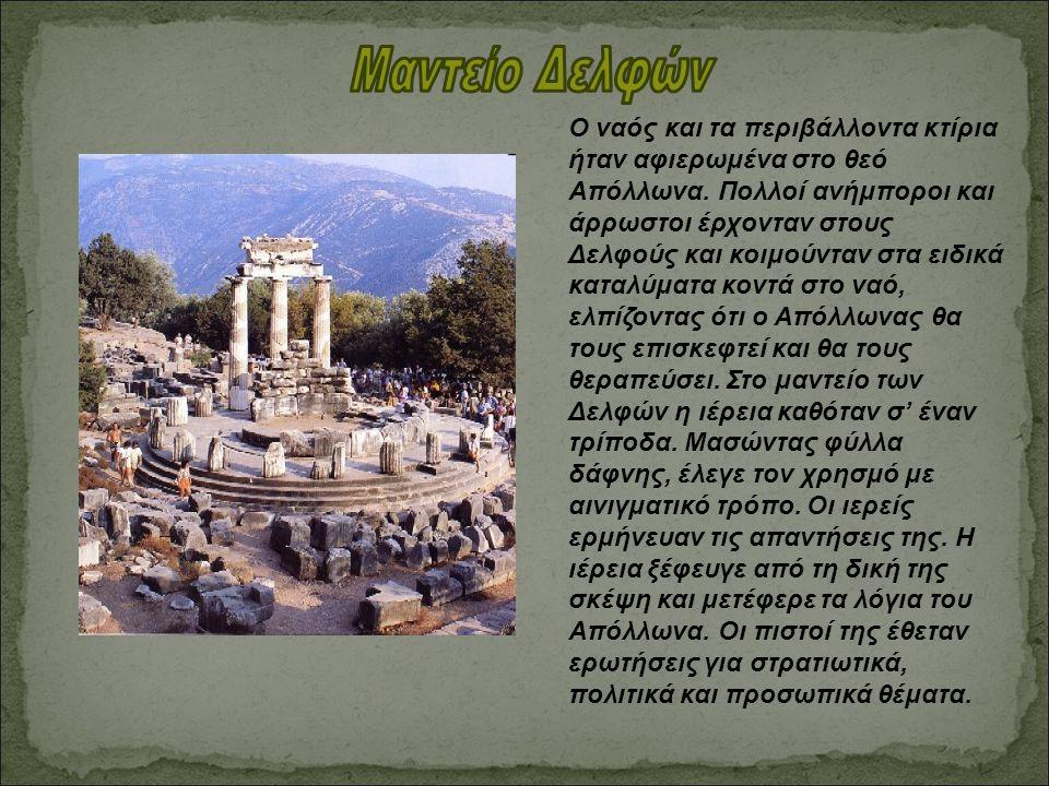 Ο ναός και τα περιβάλλοντα κτίρια ήταν αφιερωμένα στο θεό Απόλλωνα. Πολλοί ανήμποροι και άρρωστοι έρχονταν στους Δελφούς και κοιμούνταν στα ειδικά κατ