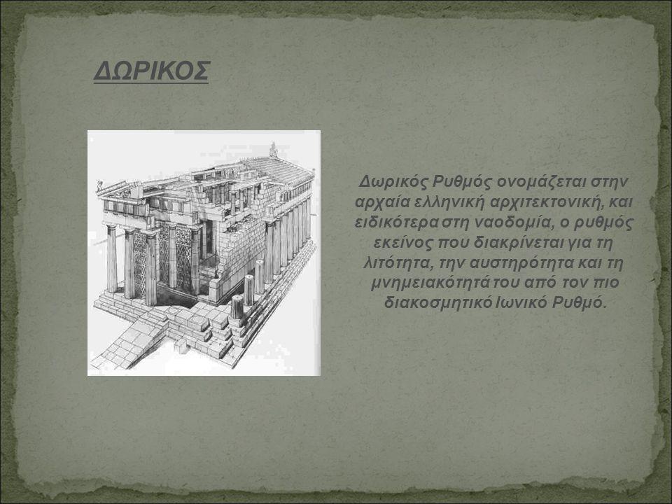 ΔΩΡΙΚΟΣ Δωρικός Ρυθμός ονομάζεται στην αρχαία ελληνική αρχιτεκτονική, και ειδικότερα στη ναοδομία, ο ρυθμός εκείνος που διακρίνεται για τη λιτότητα, τ
