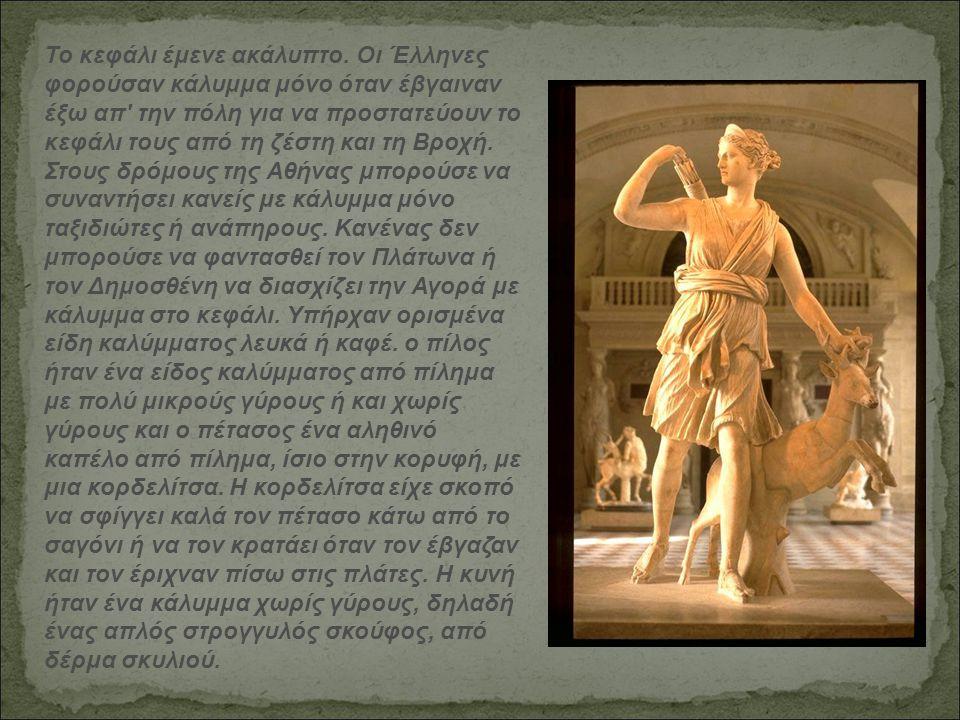 Το κεφάλι έμενε ακάλυπτο. Οι Έλληνες φορούσαν κάλυμμα μόνο όταν έβγαιναν έξω απ' την πόλη για να προστατεύουν το κεφάλι τους από τη ζέστη και τη Βροχή