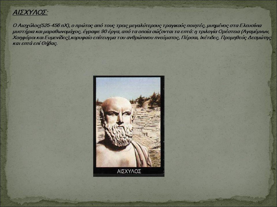 ΑΙΣΧΥΛΟΣ: Ο Αισχύλος(525-456 πΧ), ο πρώτος από τους τρεις μεγαλύτερους τραγικούς ποιητές, μυημένος στα Ελευσίνια μυστήρια και μαραθωνομάχος, έγραψε 90