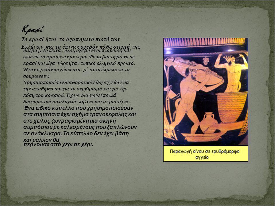 Κρασί Το κρασί ήταν το αγαπημένο πιοτό των Ελλήνων και το έπιναν σχεδόν κάθε στιγμή της ημέρας. Το έπιναν όλοι, όχι μόνο οι πλούσιοι, και σπάνια το αρ