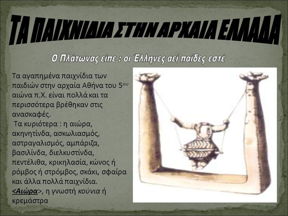 Τα αγαπημένα παιχνίδια των παιδιών στην αρχαία Αθήνα του 5 ου αιώνα π.Χ. είναι πολλά και τα περισσότερα βρέθηκαν στις ανασκαφές. Τα κυριότερα : η αιώρ