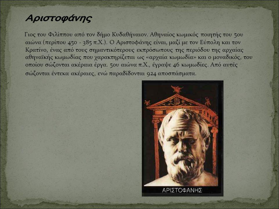 Γιος του Φιλίππου από τον δήμο Κυδαθήναιον. Αθηναίος κωμικός ποιητής του 5ου αιώνα (περίπου 450 - 385 π.Χ.). Ο Αριστοφάνης είναι, μαζί με τον Εύπολη κ