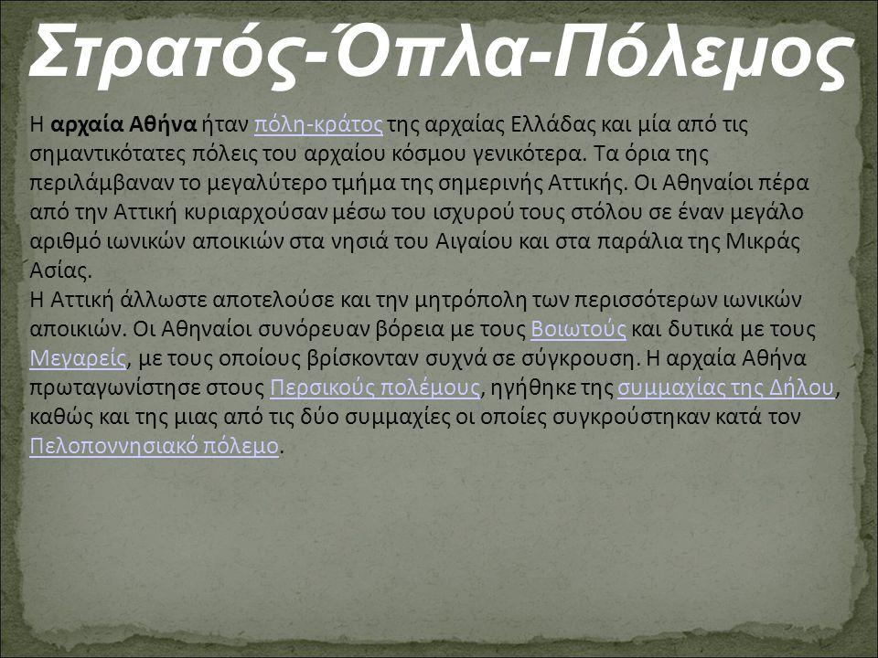 Στρατός-Όπλα-Πόλεμος Η αρχαία Αθήνα ήταν πόλη-κράτος της αρχαίας Ελλάδας και μία από τις σημαντικότατες πόλεις του αρχαίου κόσμου γενικότερα. Τα όρια