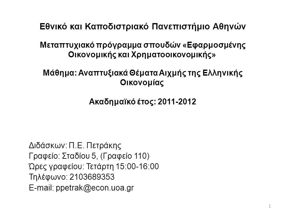 1 Εθνικό και Καποδιστριακό Πανεπιστήμιο Αθηνών Μεταπτυχιακό πρόγραμμα σπουδών «Εφαρμοσμένης Οικονομικής και Χρηματοοικονομικής» Μάθημα: Αναπτυξιακά Θέ