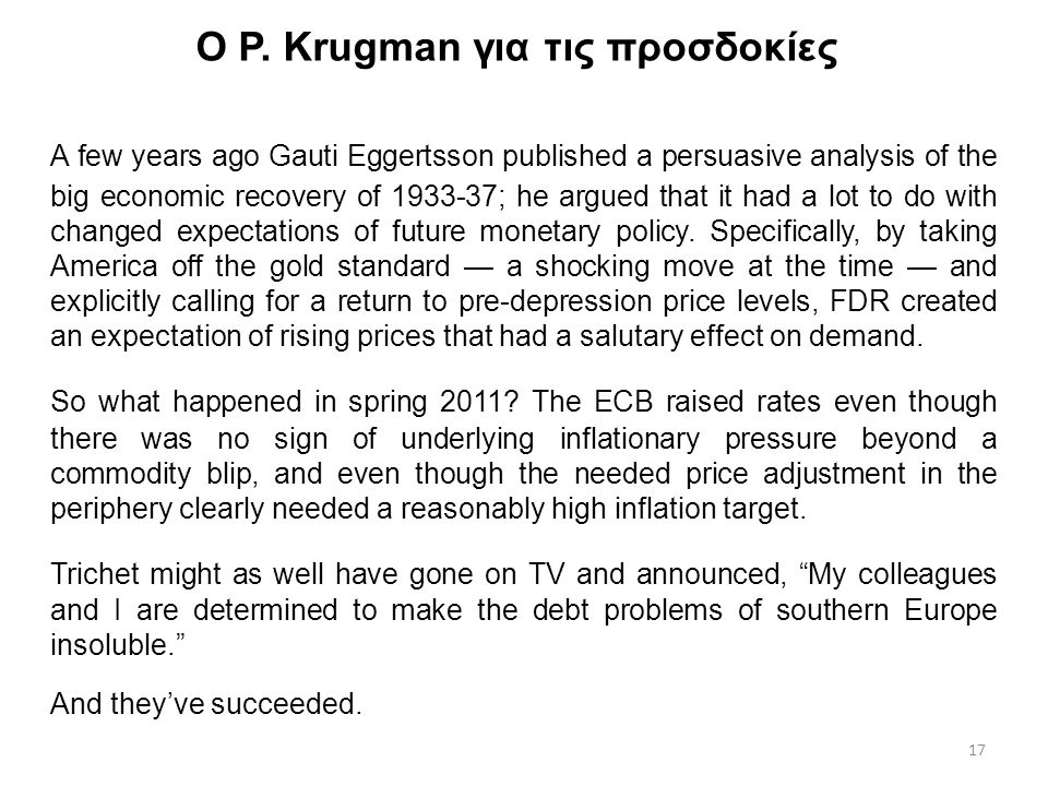17 O P. Krugman για τις προσδοκίες A few years ago Gauti Eggertsson published a persuasive analysis of the big economic recovery of 1933-37; he argued