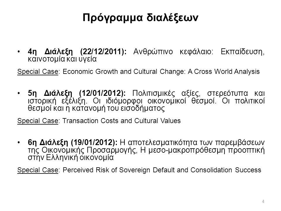 4 Πρόγραμμα διαλέξεων 4η Διάλεξη (22/12/2011): Ανθρώπινο κεφάλαιο: Εκπαίδευση, καινοτομία και υγεία Special Case: Economic Growth and Cultural Change: A Cross World Analysis 5η Διάλεξη (12/01/2012): Πολιτισμικές αξίες, στερεότυπα και ιστορική εξέλιξη.