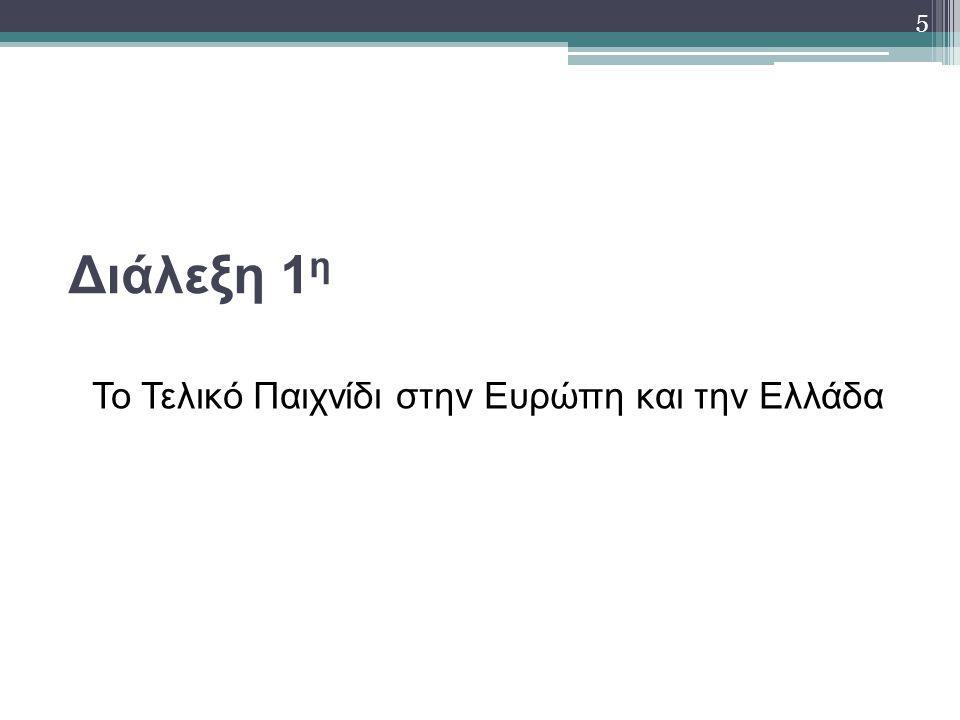 5 Διάλεξη 1 η Το Τελικό Παιχνίδι στην Ευρώπη και την Ελλάδα