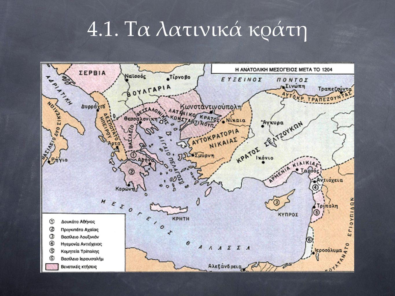 4.1. Τα λατινικά κράτη