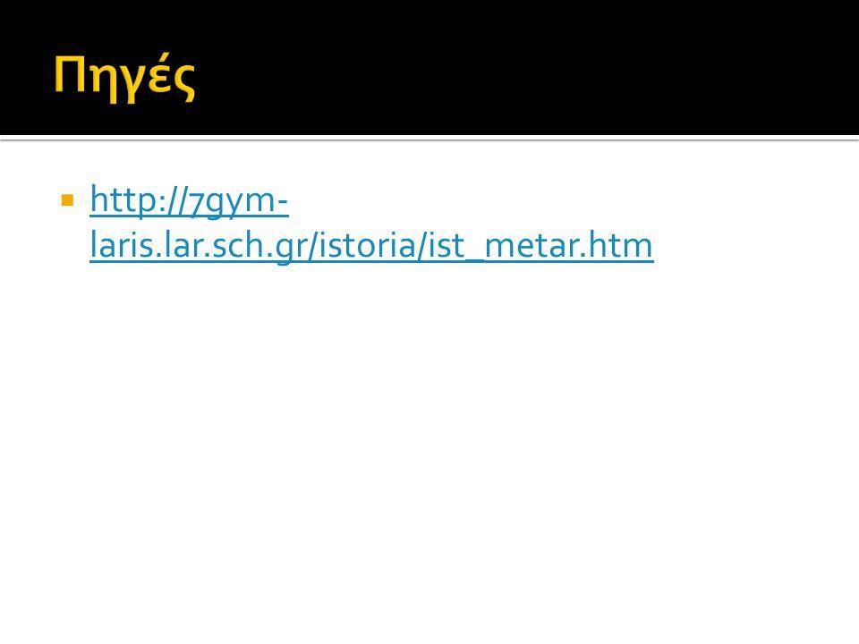  http://7gym- laris.lar.sch.gr/istoria/ist_metar.htm http://7gym- laris.lar.sch.gr/istoria/ist_metar.htm